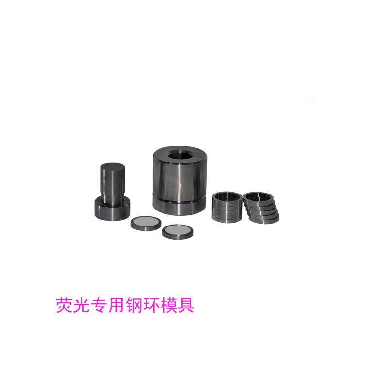 荧光专用钢环模具