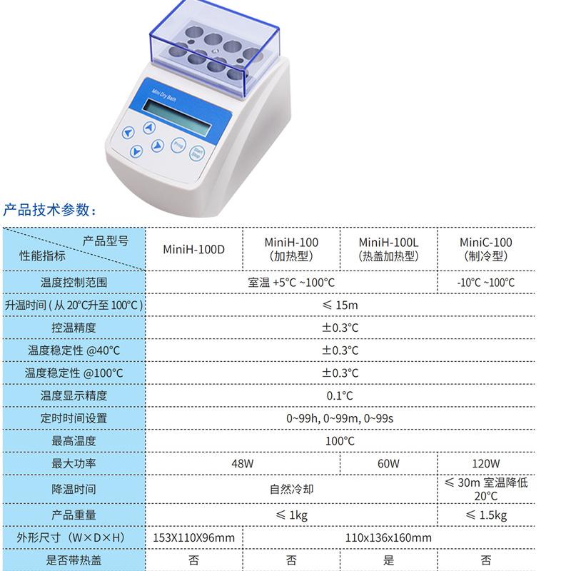 MiniC-100迷你金属浴(制冷)