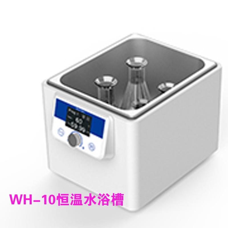 WH-10恒温水浴槽