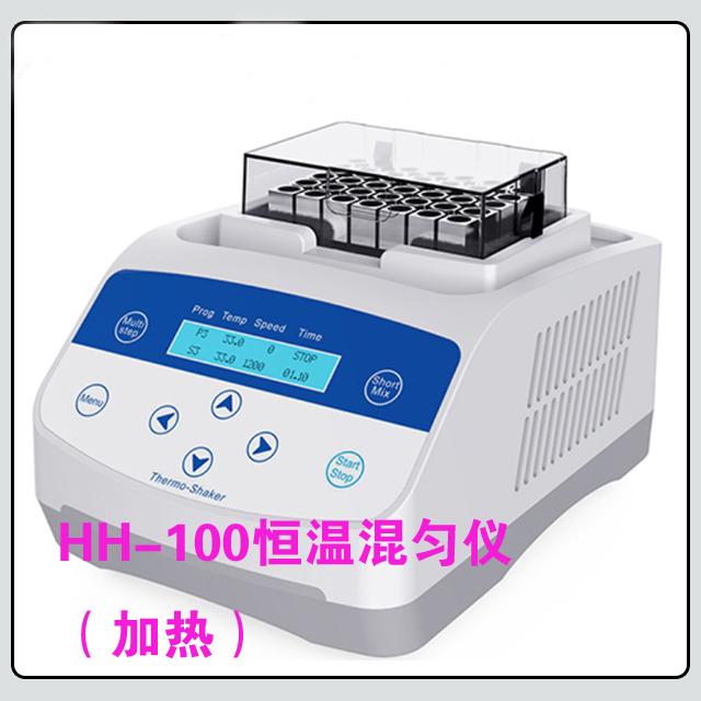 HH-100恒温混匀仪 (加热)