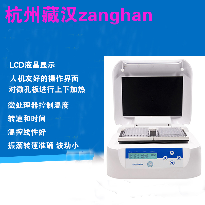 WF80-2微孔板恒温孵育器