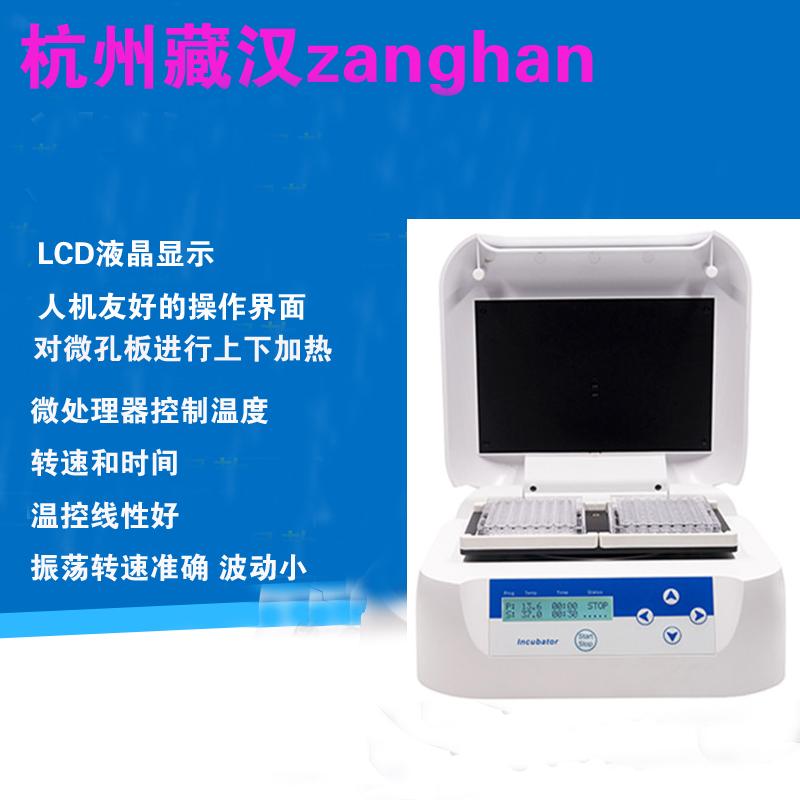 WZ80-2微孔板恒温振荡器