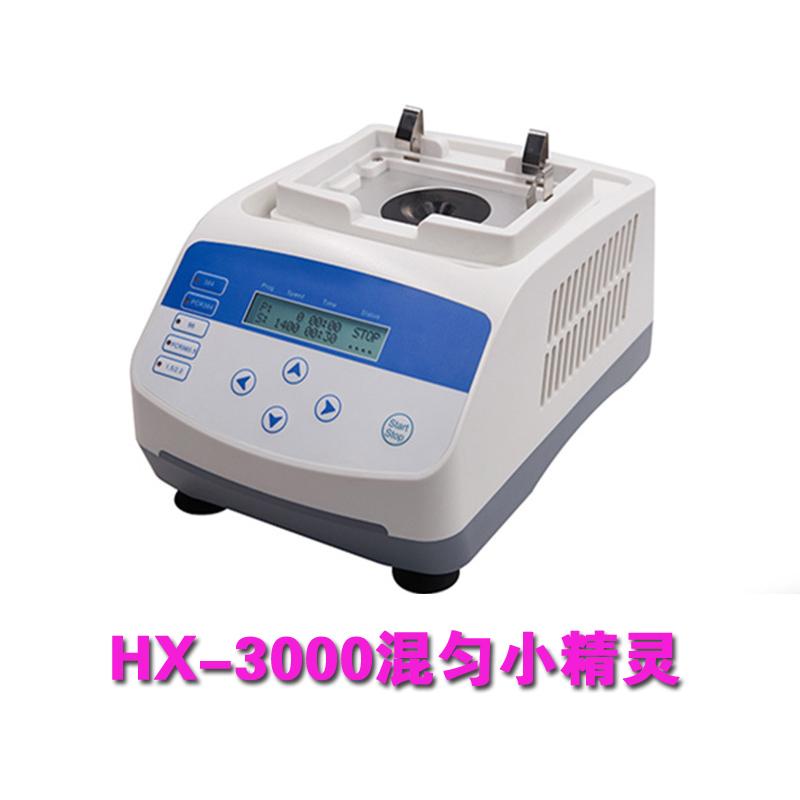 HX-3000混匀小精灵