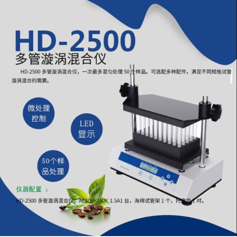 HD-2500多管漩涡混合仪