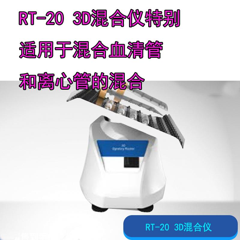 RT-20 3D混合仪
