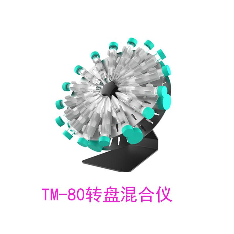 TM-80转盘混合仪