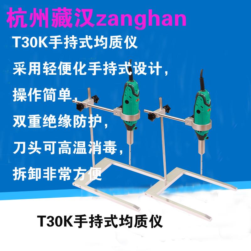 T30K手持式均质仪